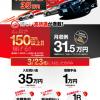 この春のトヨタ自動車九州の派遣求人の入社祝い金が35万円!?